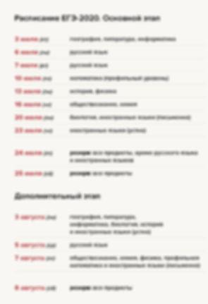 расписание егэ 2020.jpg