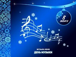 День музыки.jpg (885723 v1).JPG