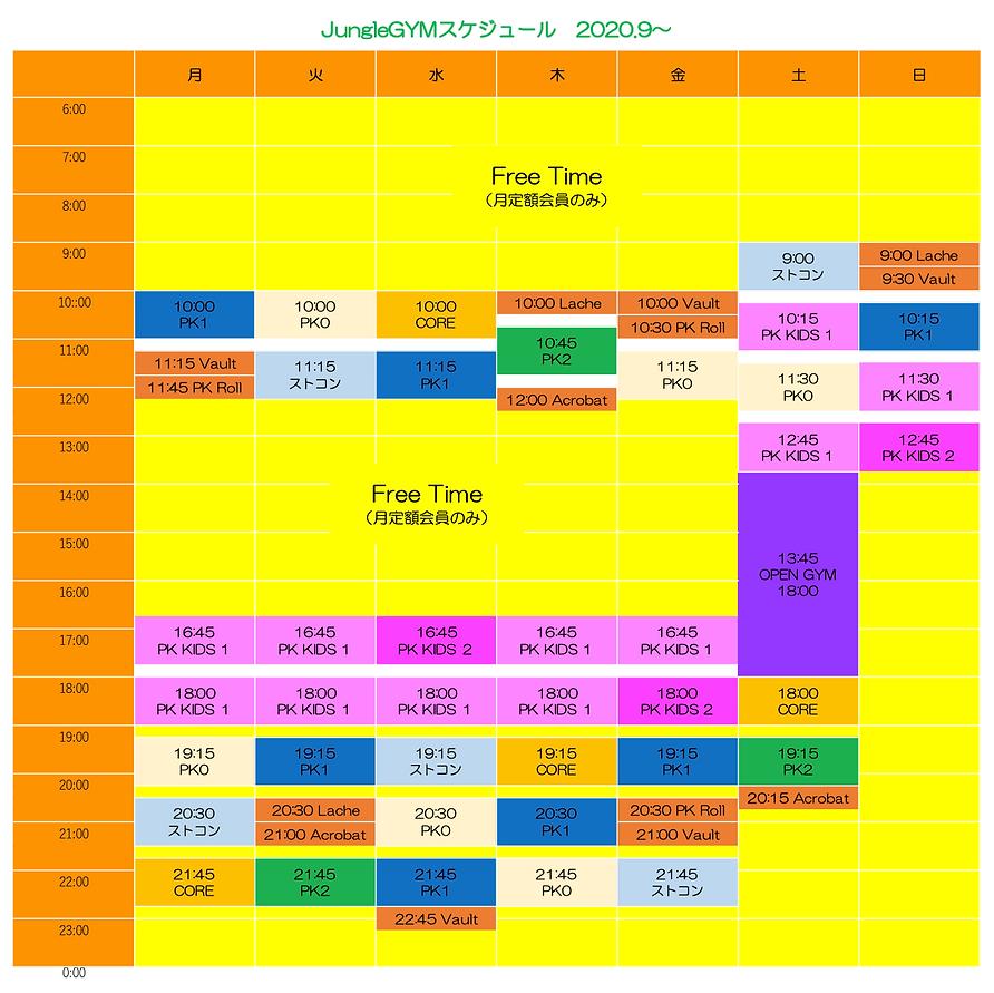 スケジュール2020.9〜.png