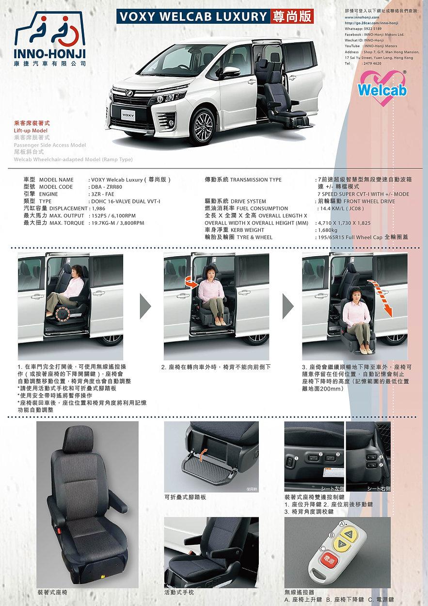 Voxy Luxury 乘客席裝著式 1.jpg