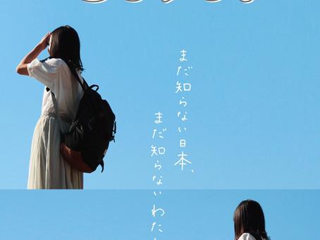 「たびぃじょvol.22」発行しました!