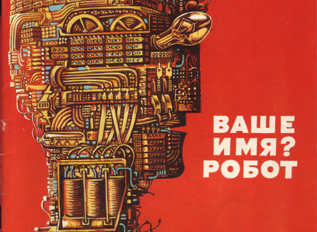 Illustrations from the Soviet Children's Book 'Your Name? Robot', by Mikhail Romadin