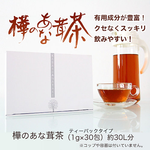 樺のあな茸茶 (1g×30包)