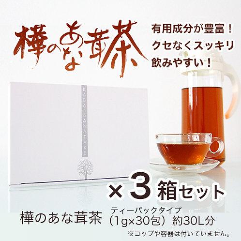 【1箱あたり5880円】樺のあな茸茶 3箱セット