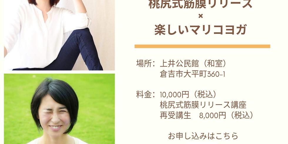 コラボレッスン【桃尻式筋膜リリース講座×楽しいマリコヨガ】 (1)