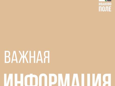 """3 -ий Межуднародный конный фестиваль """"Иваново Поле"""" перенесён на 2021 год."""