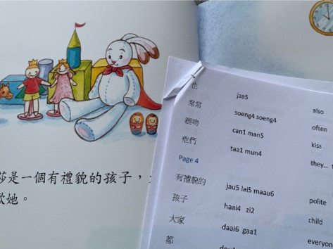 CALHK Parent Support: How to support Chinese reading for non-Chinese literate families.