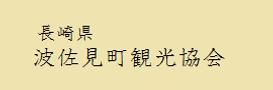 波佐見観光協会.png
