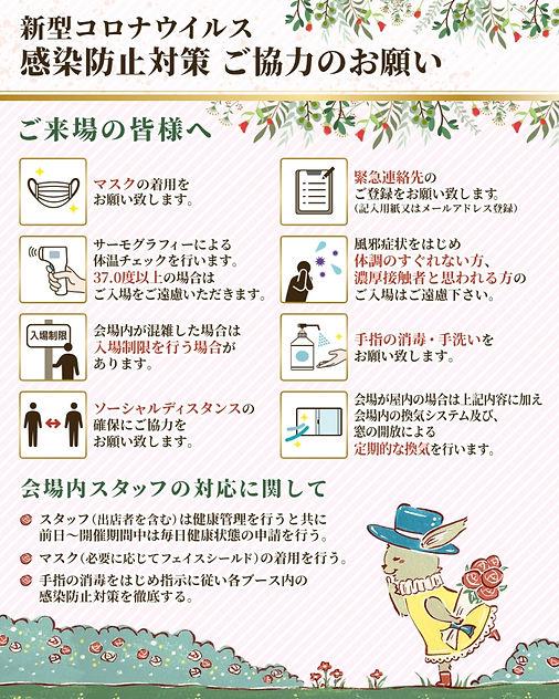 くぬぎの丘マルシェ_コロナ対策mini.jpg