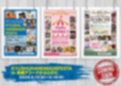 九州ハンドメイドフェスタ2020会場内フライヤー.jpg