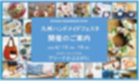 ハンドメイドフェスタ募集プレート【長崎】.jpg