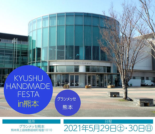 九州ハンドメイドフェスタ募集バナー2-5月29日30日.jpg