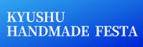 九州ハンドメイドフェスタロゴ2.png
