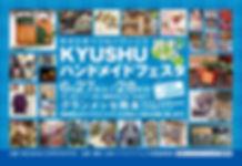 九州ハンドメイドフェスタ熊本 200627 ポストカードミニ.jpg