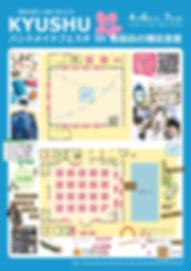 佐賀2019春フライヤー(裏圧縮).jpg