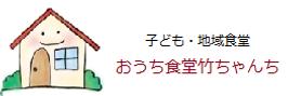 おうち食堂竹ちゃんち.png