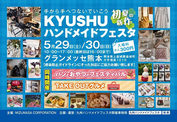 九州ハンドメイドフェスタ熊本 210529-30 ポストカード 裏面.jpg