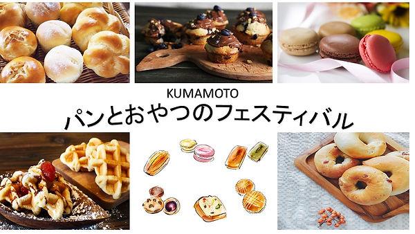 パンとおやつのフェスティバル.jpg