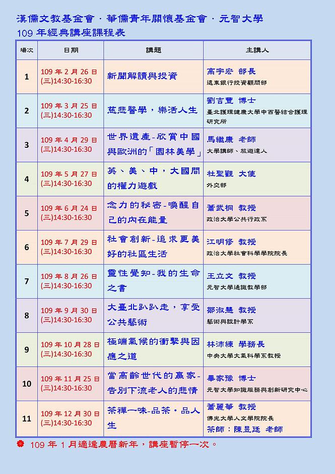 109經典講座課表.jpg