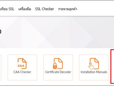 Technical : SSL Setup and converter