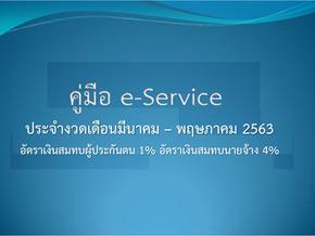 HR : คู่มือยื่น สปส E-Service มีนาคม - พฤษภาคม 2563