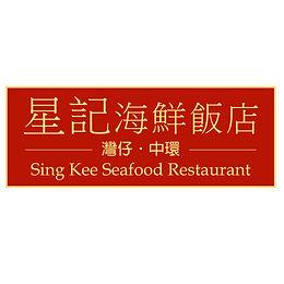 Sing Kee Seafood Restaurant (Wanchai) 星記海鮮飯店 (灣仔)