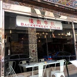 Backstreet Steakhouse 後街牛排