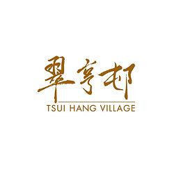 Tsui Hang Village (Tsim Sha Tsui) 翠亨邨 (尖沙咀)