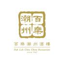 Pak Loh logo2.jpeg
