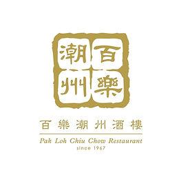 Pak Loh Chiu Chow Restaurant (Yuen Long) 百樂潮州酒樓 (元朗)