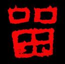 Kin_s Kitchen logo1.jpeg