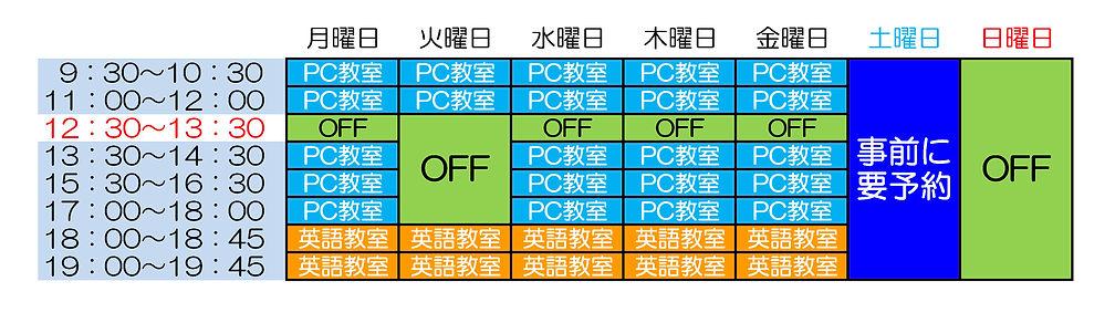 教室スケジュールPart3.jpg