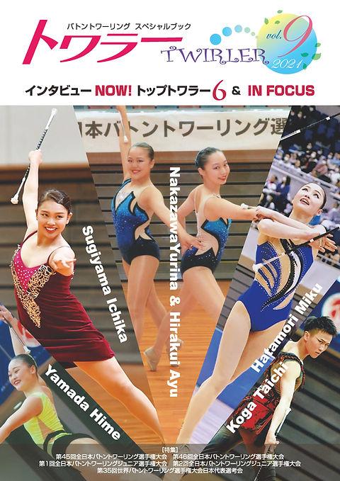 トワラー_09_表紙.jpg