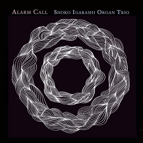"【Shoko Igarashi Organ Trio ""Alarm Call""】五十嵐祥子オルガン・トリオ『アラーム・コール』"