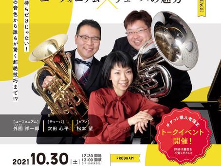 【後援イベント】<Kitaraランチタイムコンサート>ワーヘリ ユーフォニアム×テューバの魅力