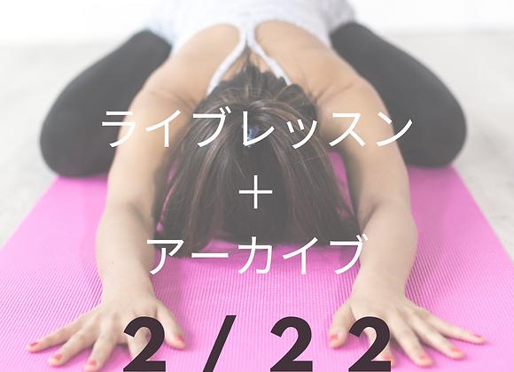 2/22ライブ+アーカイブ:美軸ラインストレッチ&コンディショニング