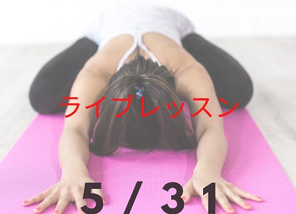 5/31ライブ:美軸コンディショニング