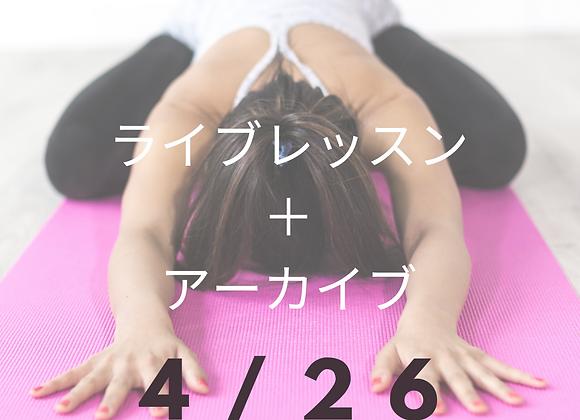 4/26ライブ+アーカイブ:美軸コンディショニング
