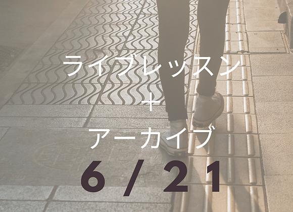 6/21ライブ+アーカイブ:美軸ラインウォーキング