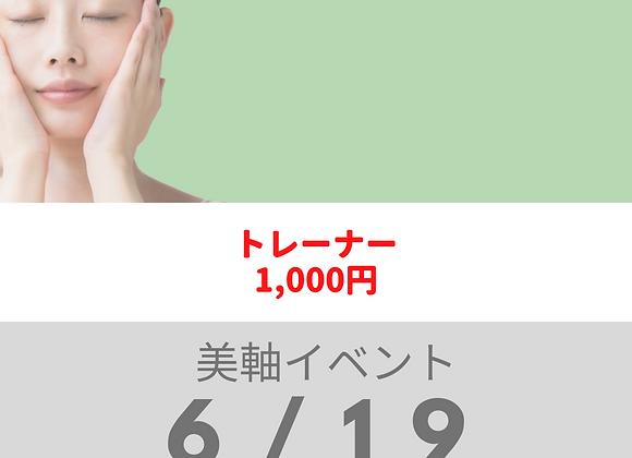 6/19(美軸トレーナー)ライブ:美軸オロフェイシャル