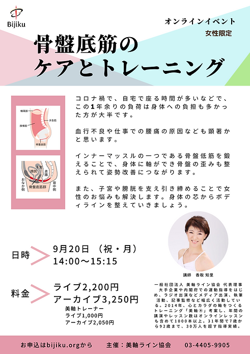 イベントポスター (4).png