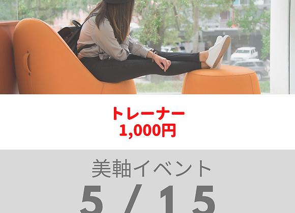 5/15(美軸トレーナー)ライブ:美軸椅子トレ