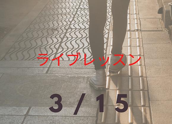 3/15ライブ:美軸ラインウォーキング