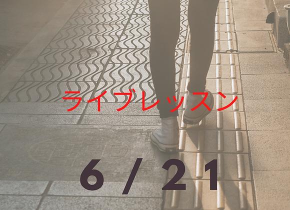 6/21ライブ:美軸ラインウォーキング