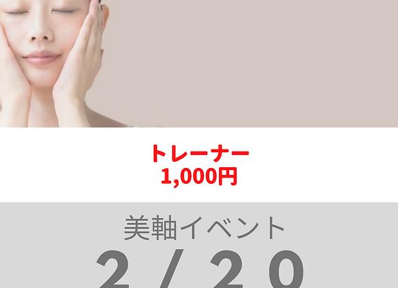 2/20(美軸トレーナー)ライブ:美軸オロフェイシャル