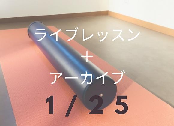 1/25ライブ+アーカイブ:美軸ラインストレッチ