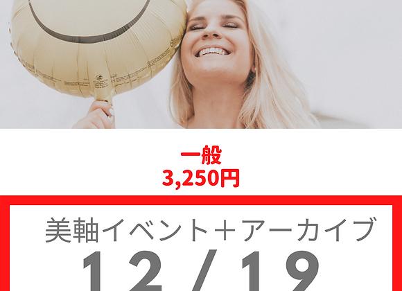 12/19(一般)ライブ+アーカイブ:美軸オロフェイシャル