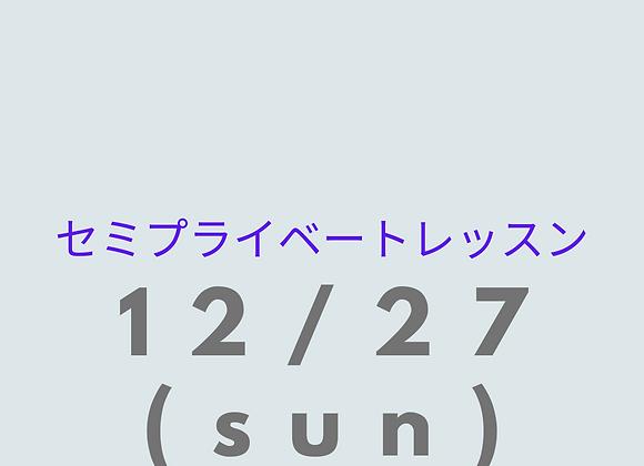12/27セミプライベートレッスン