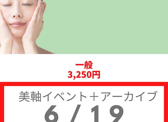 6/19(一般)ライブ+アーカイブ:美軸オロフェイシャル
