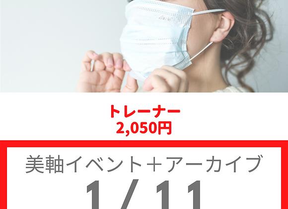 1/11(美軸トレーナー)ライブ+アーカイブ:美軸オロフェイシャル